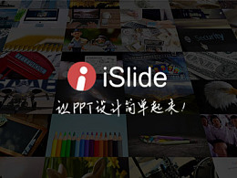 PPT设计神器iSlide解密(免费领取优惠码福利)