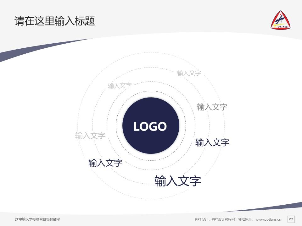 天津机电职业技术学院PPT模板下载_幻灯片预览图27