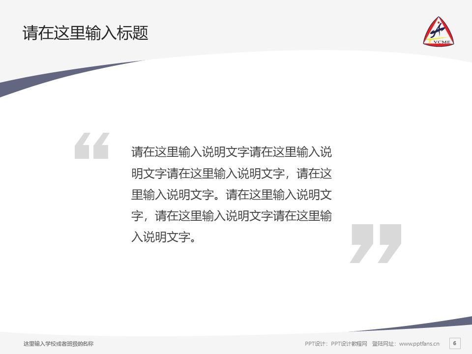 天津机电职业技术学院PPT模板下载_幻灯片预览图6