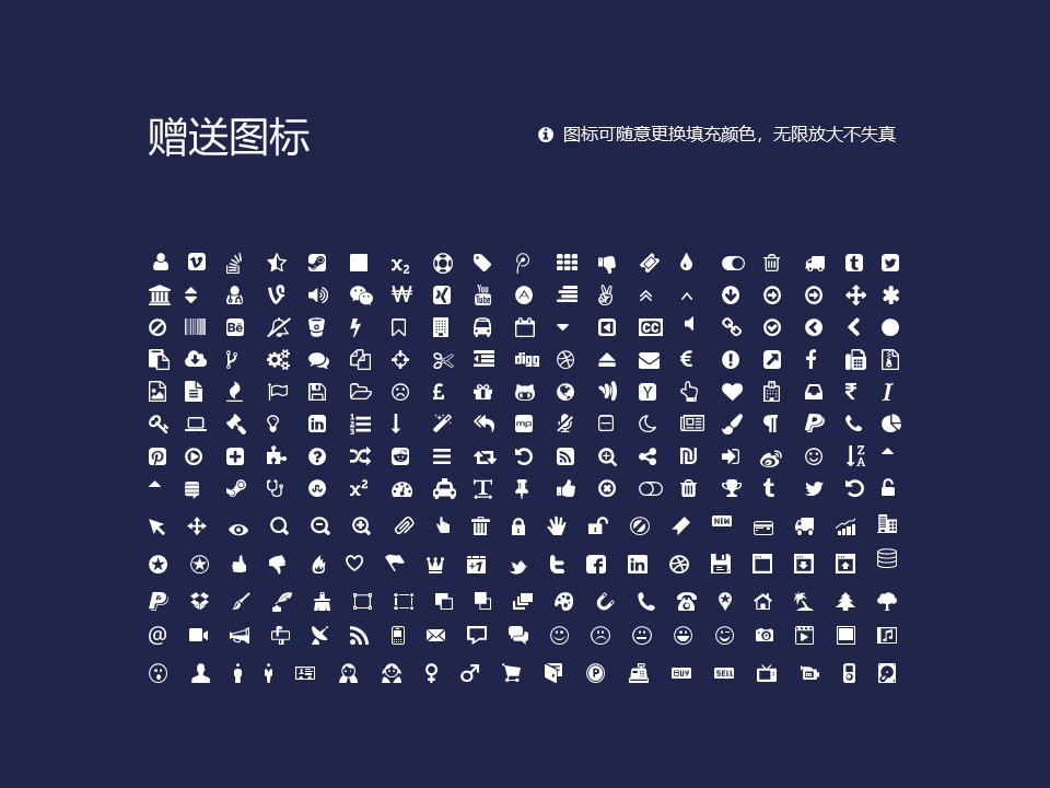 天津机电职业技术学院PPT模板下载_幻灯片预览图36