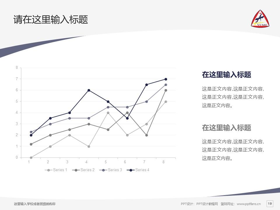 天津机电职业技术学院PPT模板下载_幻灯片预览图19