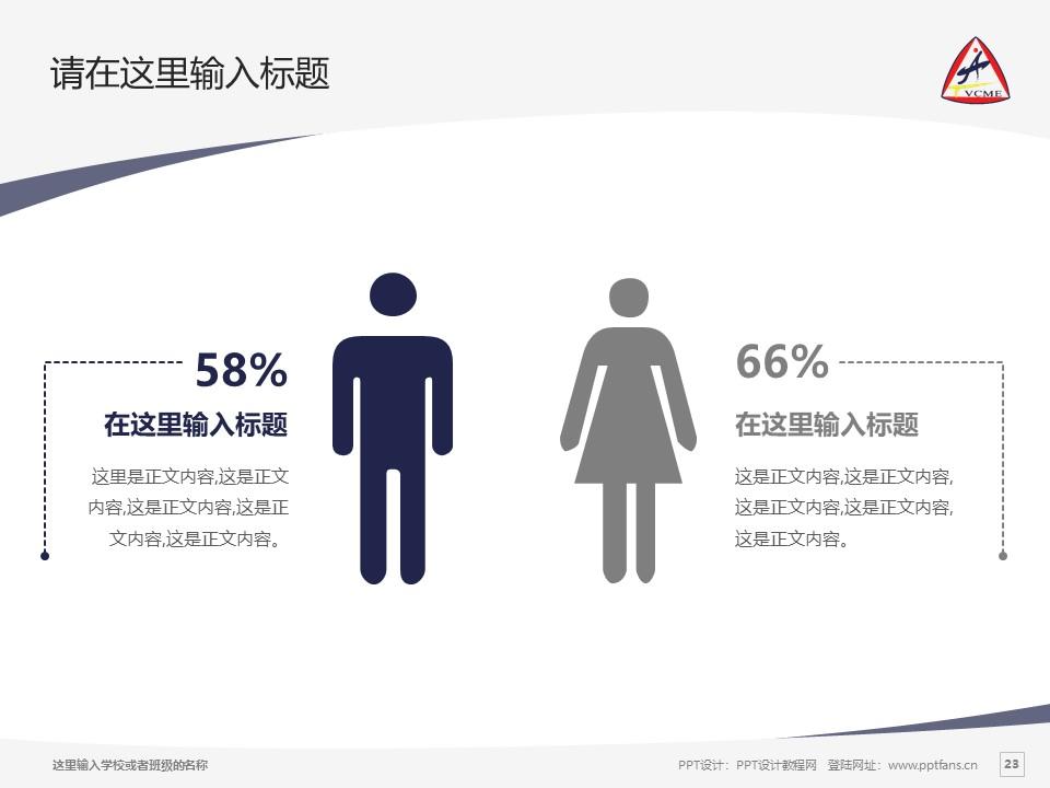 天津机电职业技术学院PPT模板下载_幻灯片预览图23