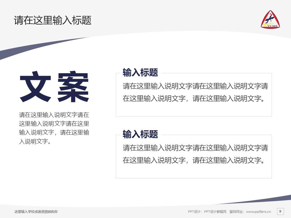 天津机电职业技术学院PPT模板下载_幻灯片预览图9