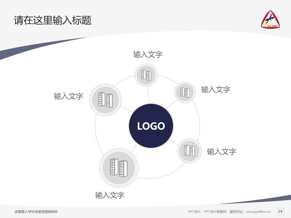 天津机电职业技术学院PPT模板下载_幻灯片预览图26