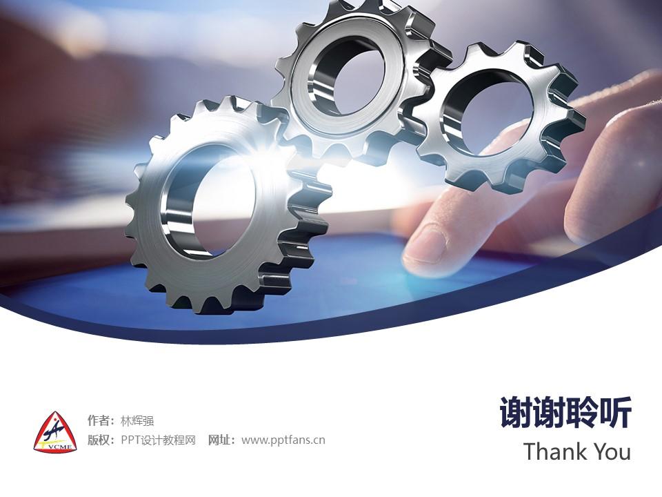 天津机电职业技术学院PPT模板下载_幻灯片预览图32