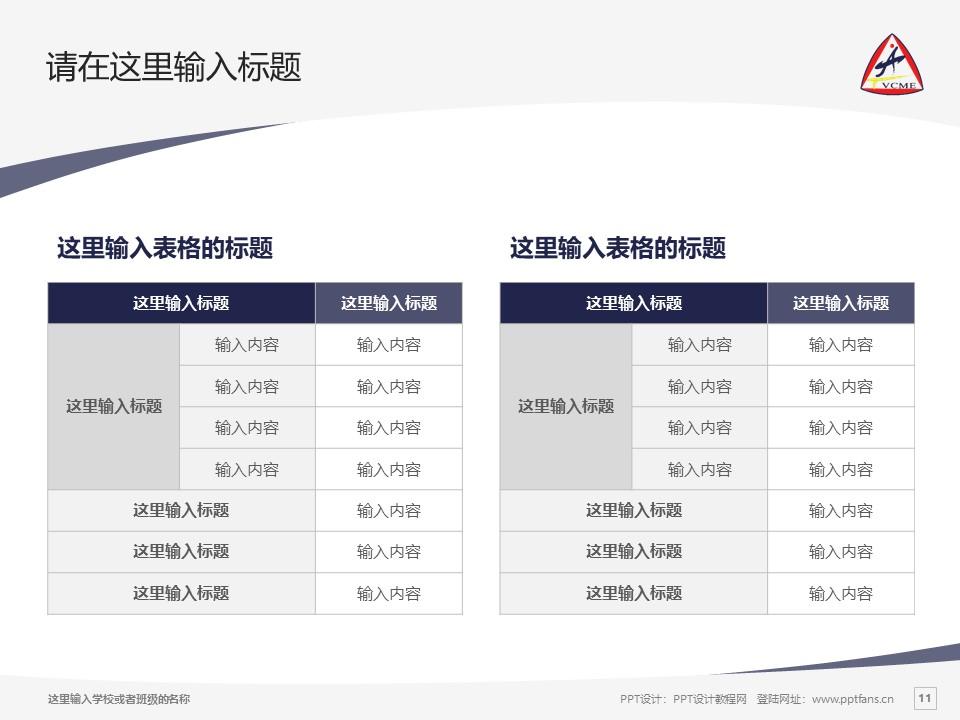 天津机电职业技术学院PPT模板下载_幻灯片预览图11