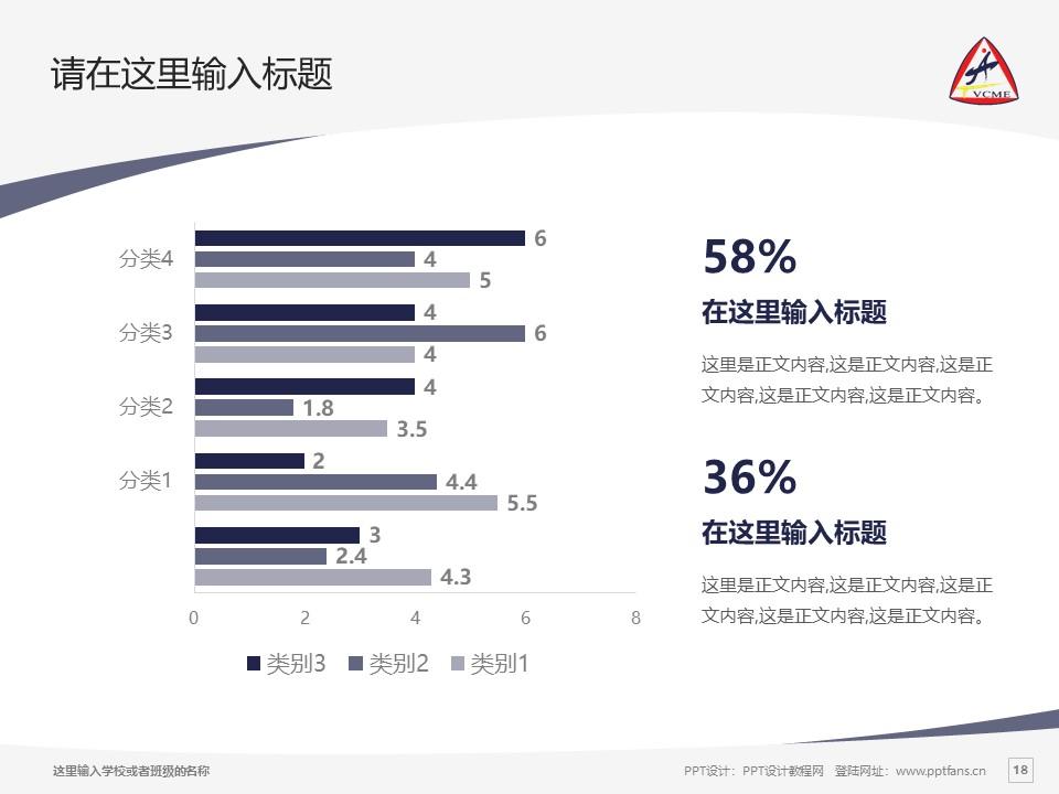 天津机电职业技术学院PPT模板下载_幻灯片预览图18