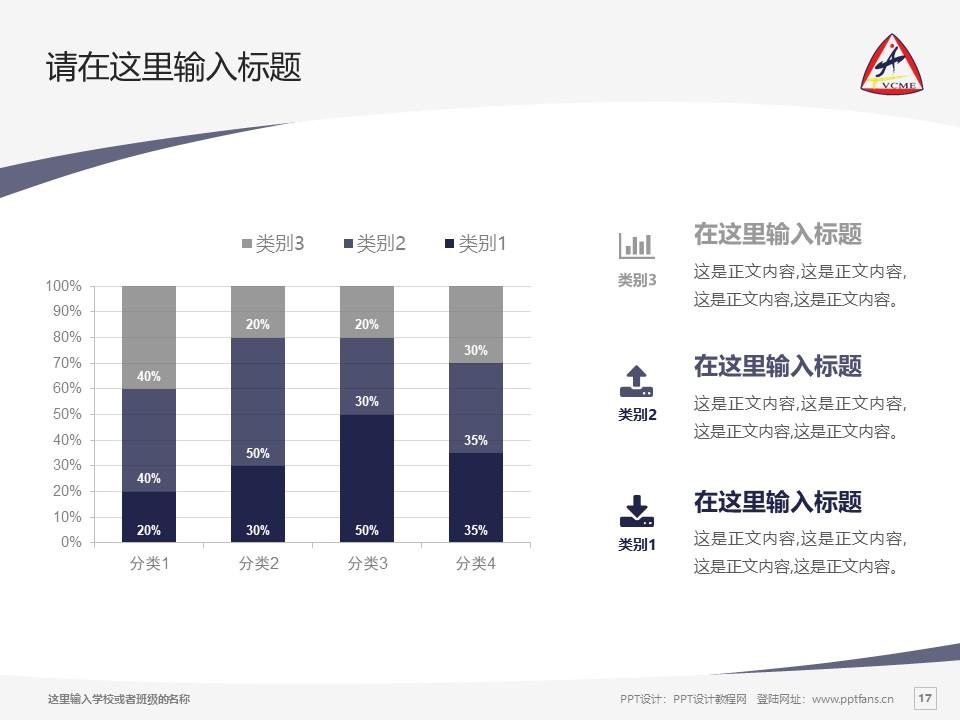 天津机电职业技术学院PPT模板下载_幻灯片预览图17