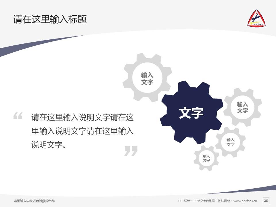 天津机电职业技术学院PPT模板下载_幻灯片预览图25