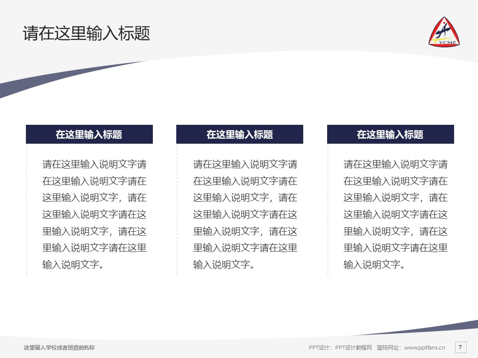 天津机电职业技术学院PPT模板下载_幻灯片预览图7