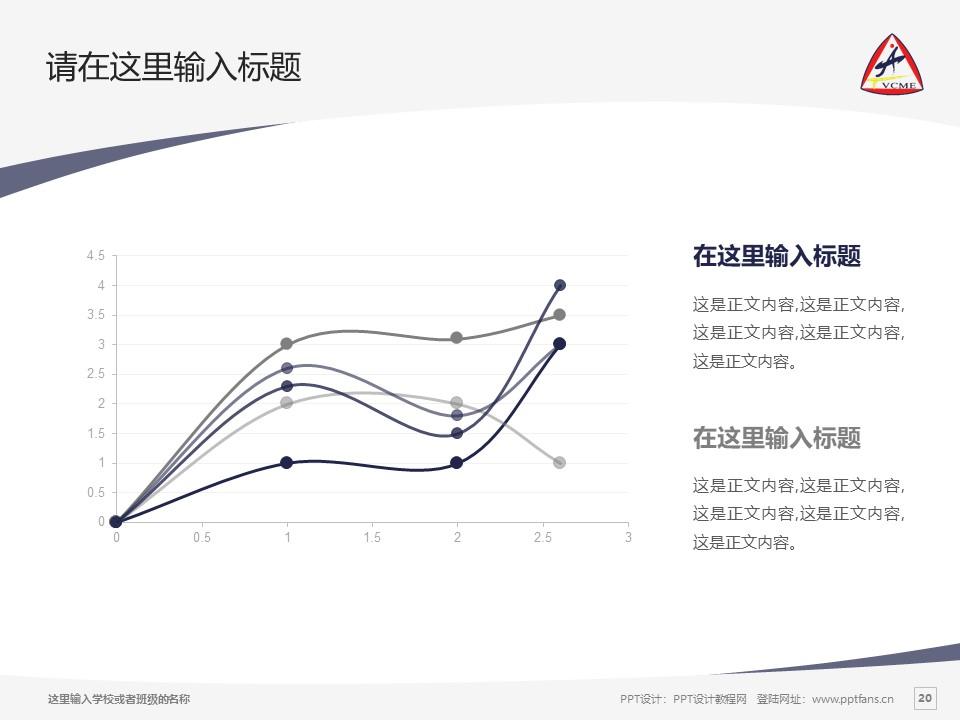 天津机电职业技术学院PPT模板下载_幻灯片预览图20