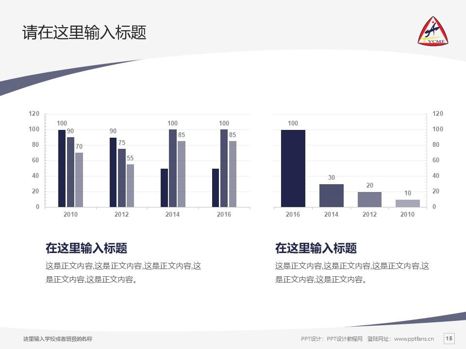 天津机电职业技术学院PPT模板下载_幻灯片预览图15