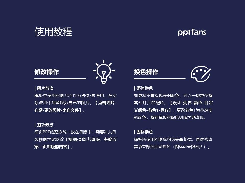 天津机电职业技术学院PPT模板下载_幻灯片预览图37