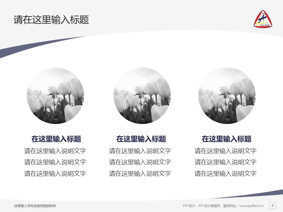 天津机电职业技术学院PPT模板下载_幻灯片预览图4