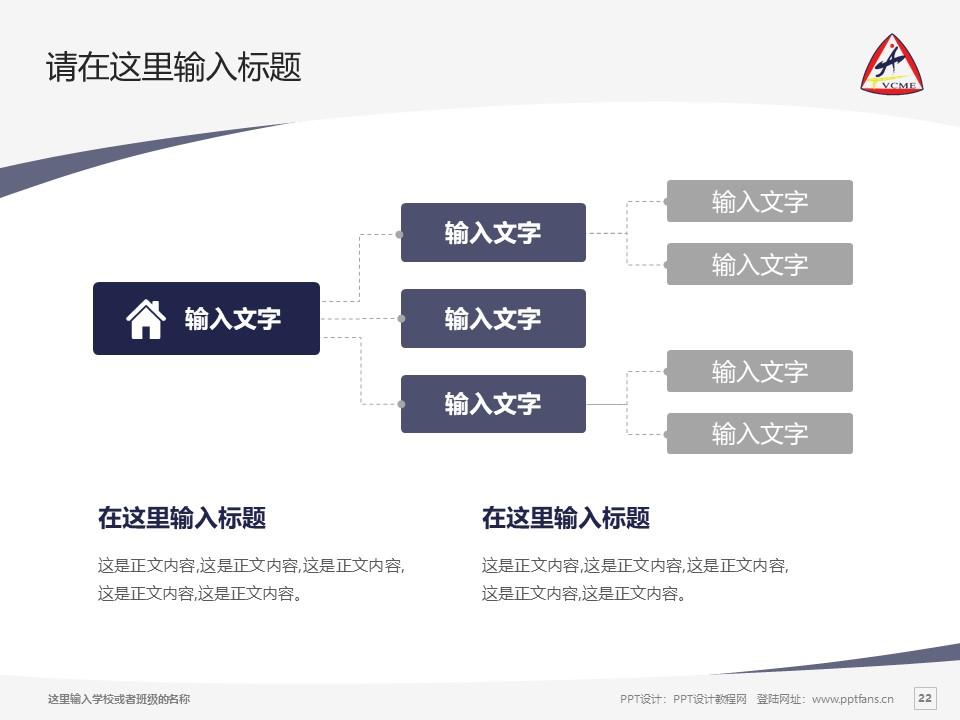 天津机电职业技术学院PPT模板下载_幻灯片预览图22