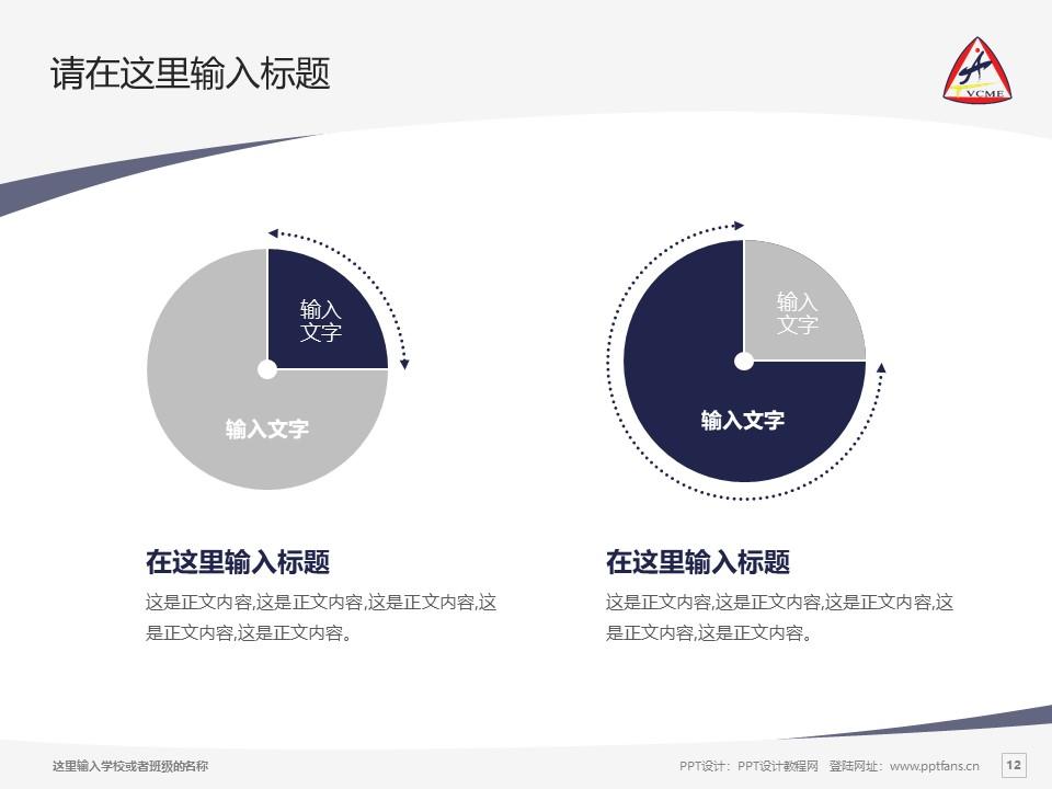天津机电职业技术学院PPT模板下载_幻灯片预览图12