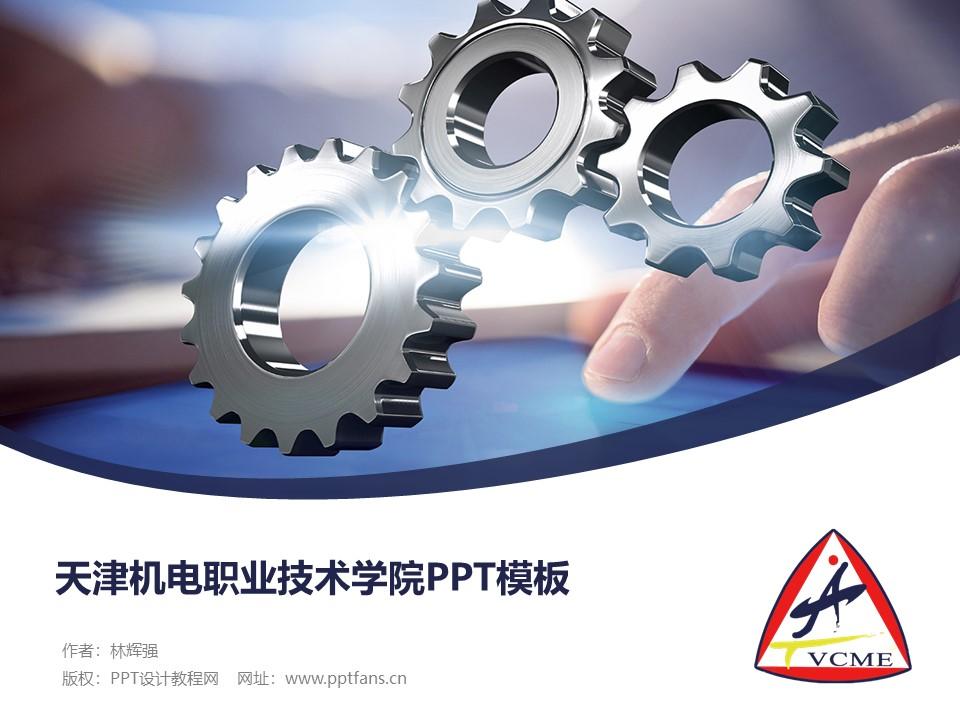 天津机电职业技术学院PPT模板下载_幻灯片预览图1