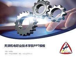 天津機電職業技術學院PPT模板下載