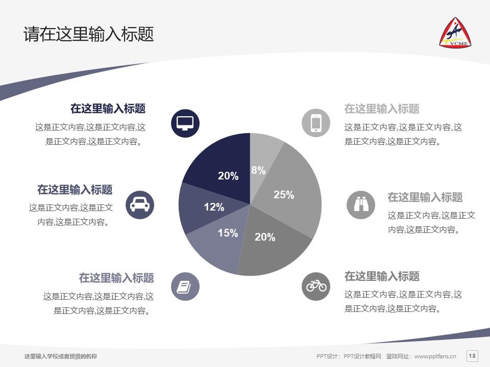 天津机电职业技术学院PPT模板下载_幻灯片预览图13