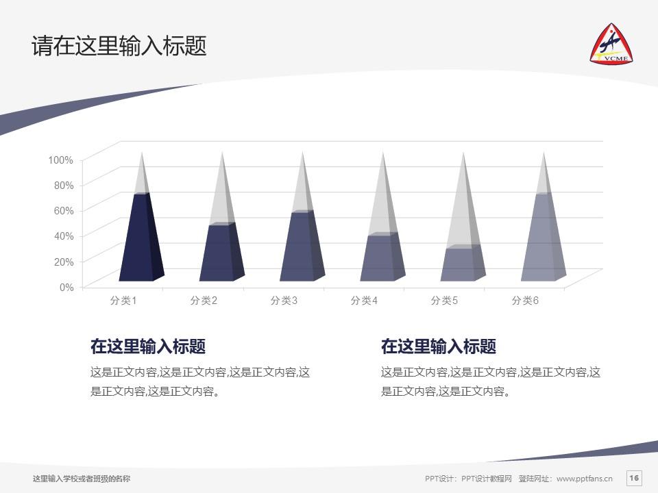 天津机电职业技术学院PPT模板下载_幻灯片预览图16