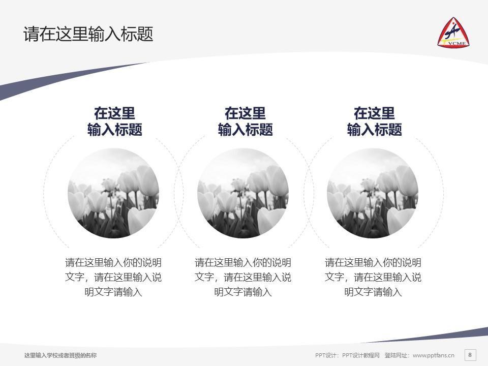 天津机电职业技术学院PPT模板下载_幻灯片预览图8