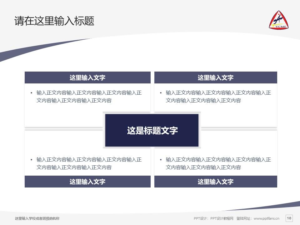天津机电职业技术学院PPT模板下载_幻灯片预览图10
