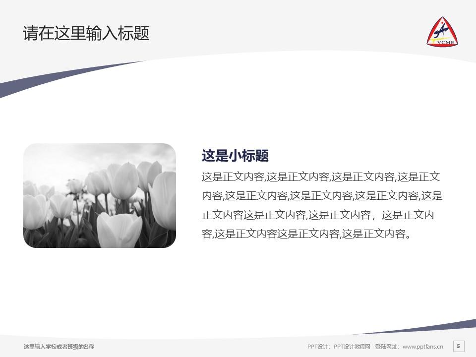 天津机电职业技术学院PPT模板下载_幻灯片预览图5