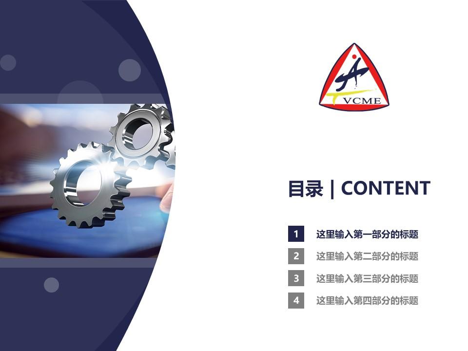 天津机电职业技术学院PPT模板下载_幻灯片预览图3