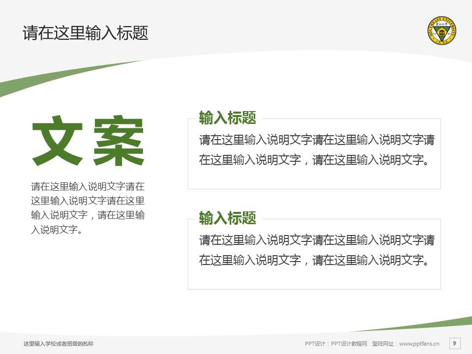 东南大学PPT模板下载_幻灯片预览图9