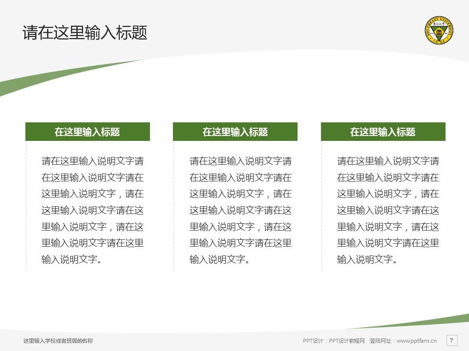 东南大学PPT模板下载_幻灯片预览图7