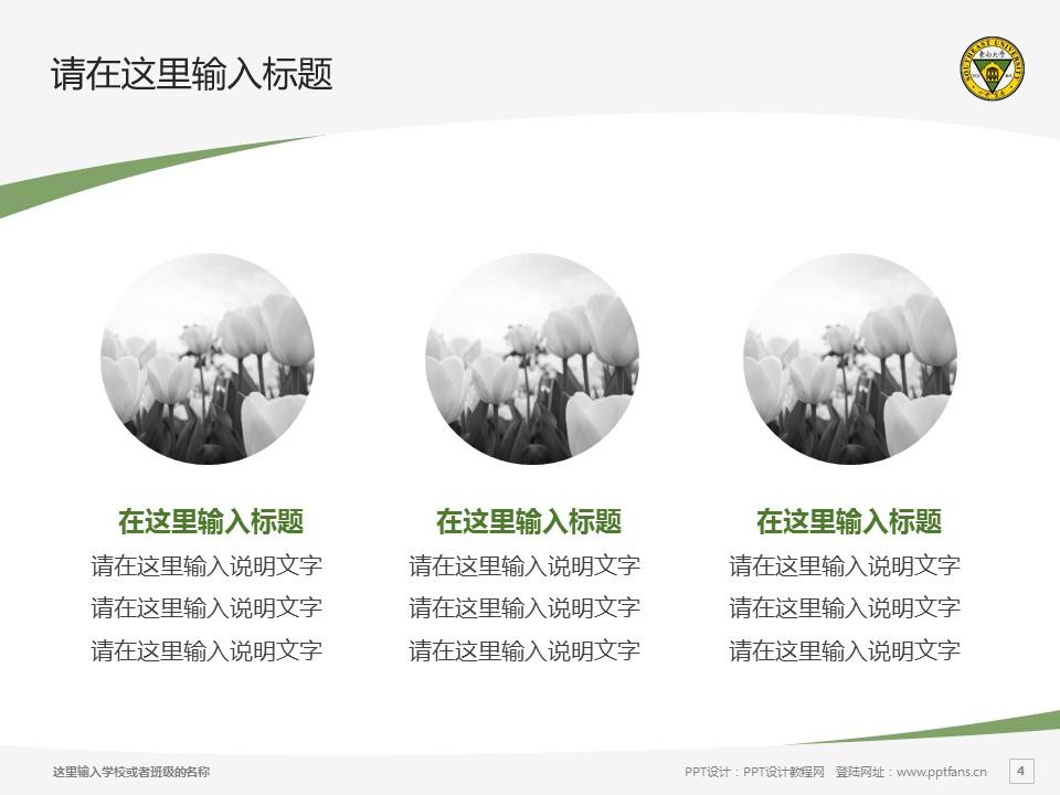 东南大学PPT模板下载_幻灯片预览图4