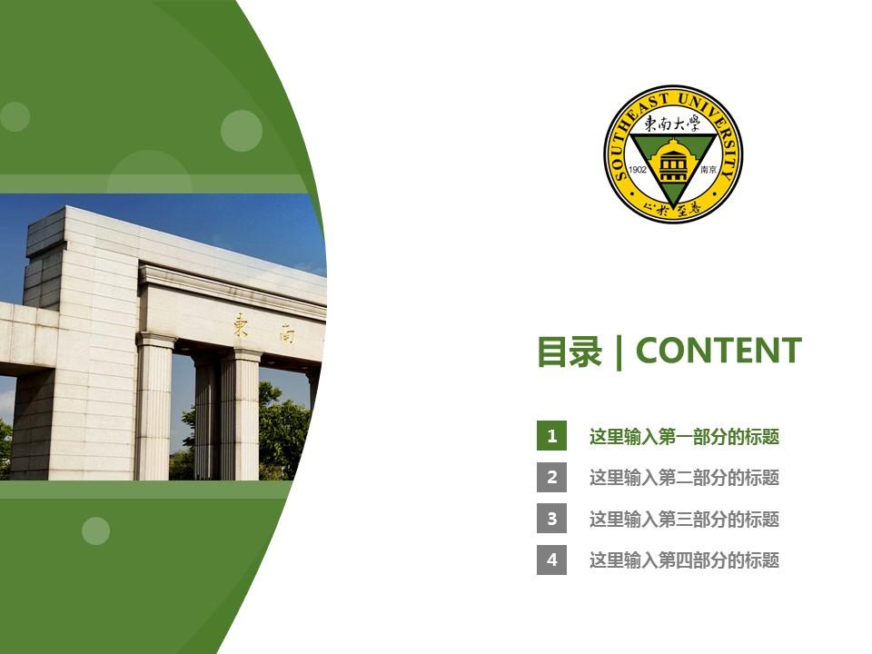 东南大学PPT模板下载_幻灯片预览图3