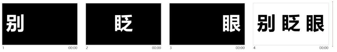 从苹果发布会到抖音,火遍互联网的快闪视频如何用PPT轻松制作?