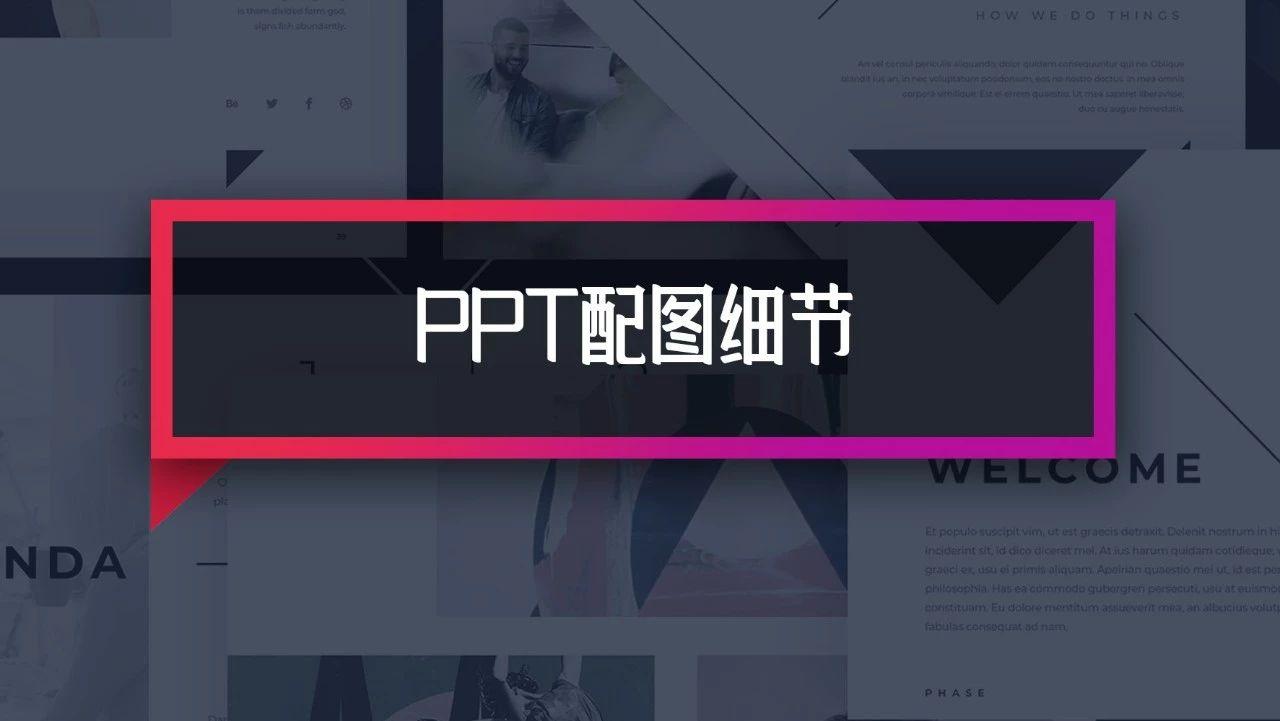 优秀PPT配图时,有哪些鲜为人知的细节处理?