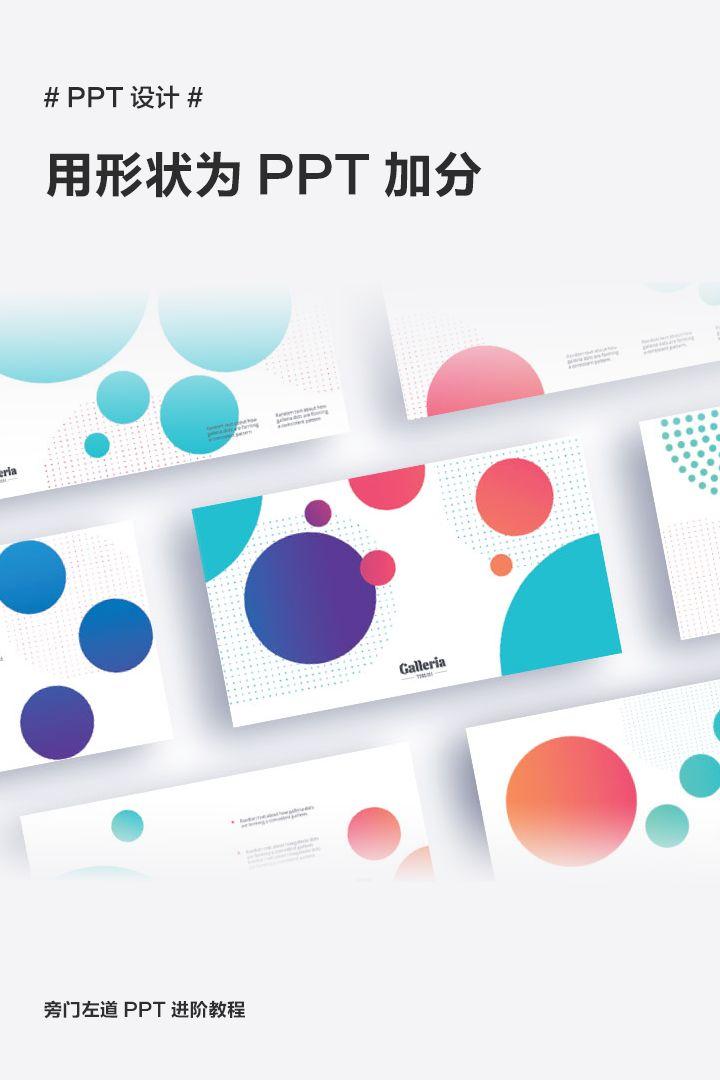 如何用好形状,才能让PPT更具设计感?