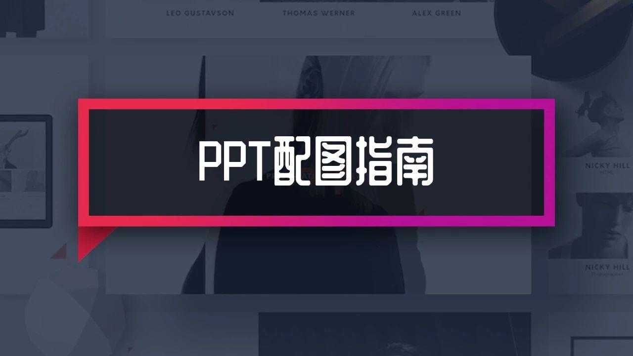 如何更好地进行PPT配图?分享4个方法