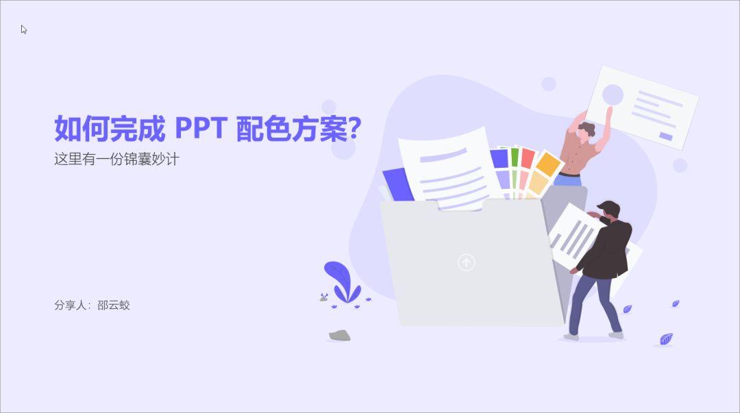 如何利用图标提升PPT设计感?这里有3种少有人知的方法