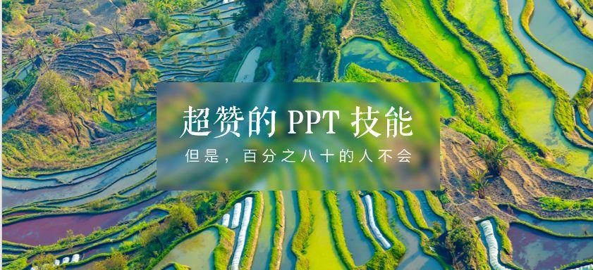 PPT的虚化特效,一项超赞的PP技能
