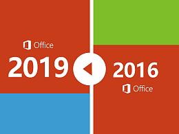 從office 365升級到office 2019只需2步,就這么簡單