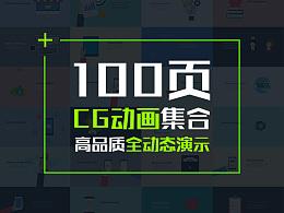 100頁精品高端通用CG動畫PPT合集包