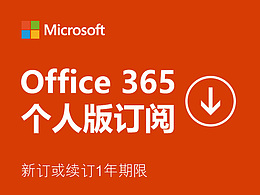 微軟Office365個人版新訂/續費續訂秘鑰激活碼特價促銷