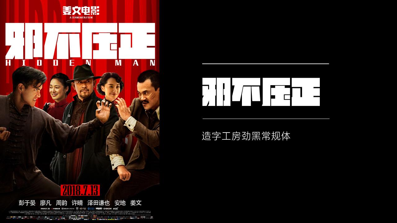 盘点2018年热门电影,它们的海报设计用的是什么字体?