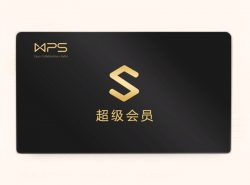 WPS超级会员1年12个月兑换码(优惠购信息)
