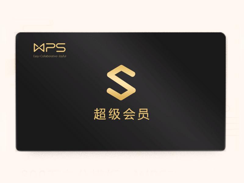 WPS超級會員1年12個月兌換碼(優惠購信息)