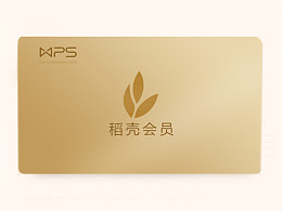 WPS稻殼會員1年12個月兌換碼(優惠購信息)
