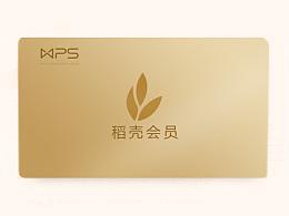 WPS稻壳会员1年12个月兑换码(优惠购信息)