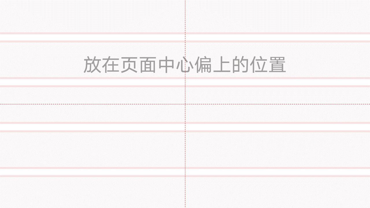 PPT教程:在图片上设计字体的排版方法详解