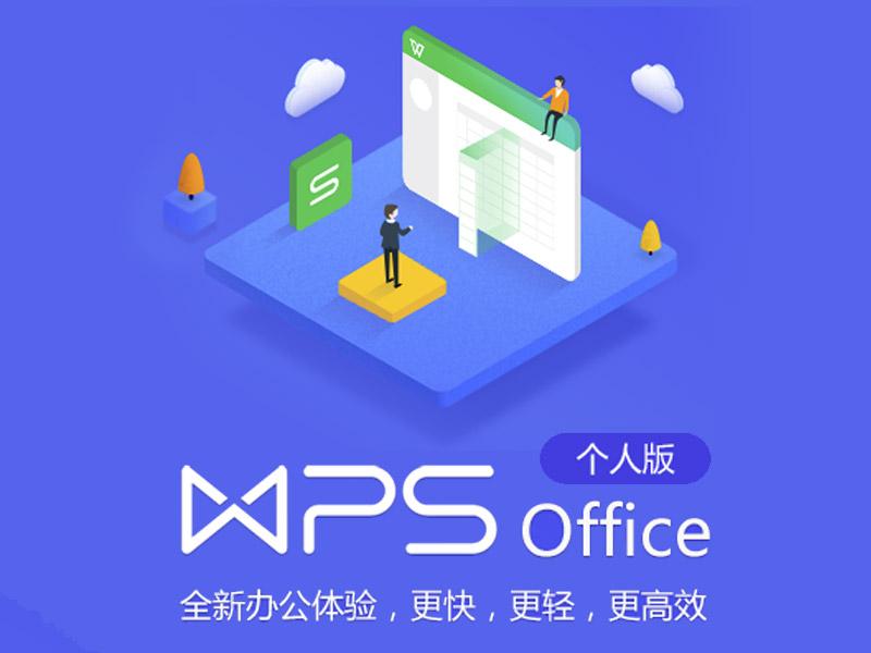 WPS Office崛起:硬核實用工具+模板資源的實力派生產力工具