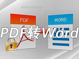 PDF转换Word工具推荐