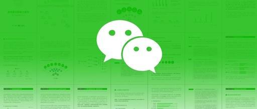从这份微信出品的PPT报告中,我学到的3个不一样的设计技巧